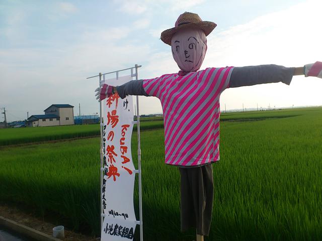 耕場の祭典