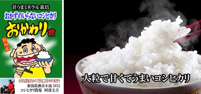 ミネラル栽培米
