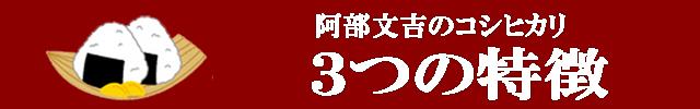 阿部文吉のコシヒカリ 3つの特徴