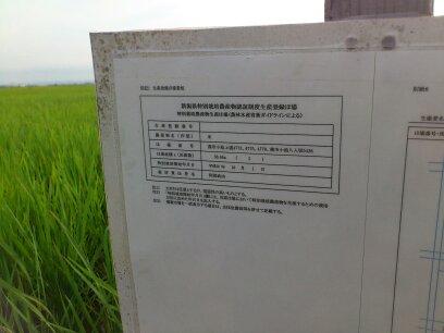 新潟県認証の特別栽培米